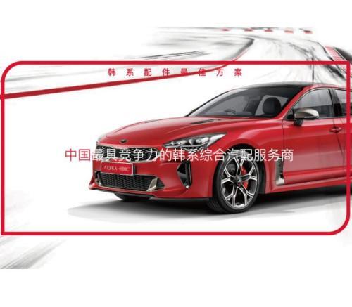 上海凯洱奇汽车零部件有限公司