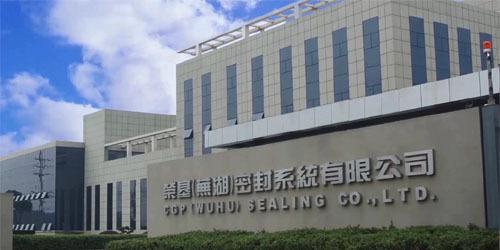 芜湖荣基密封系统有限公司