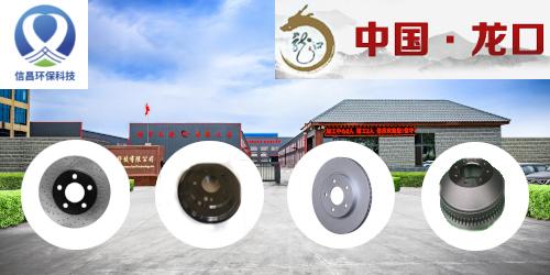山东信昌环保科技有限公司