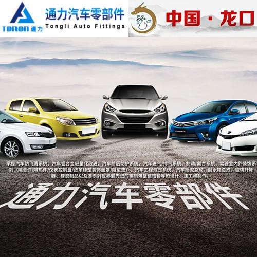 龙口通力汽车零部件制造有限公司