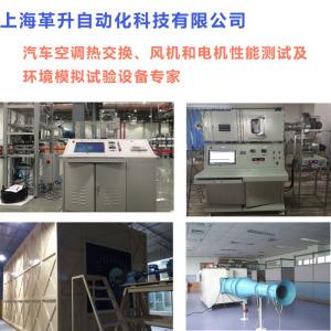 上海革升自动化科技有限公司