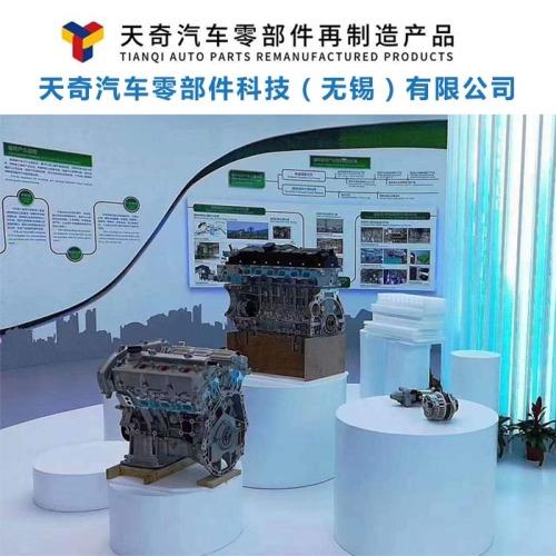 天奇汽车零部件科技(无锡)有限公司