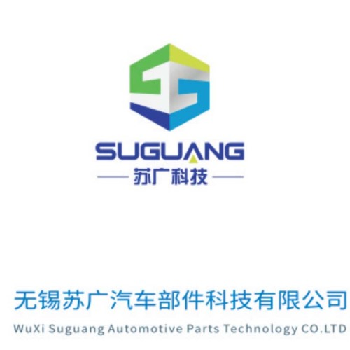 无锡苏广汽车零部件科技有限公司