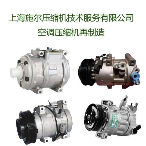 上海施尔压缩机技术服务有限公司