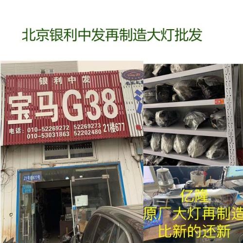 北京银利中发汽车零部件有限公司