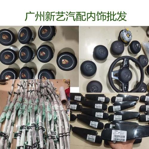 广州新艺汽配「主副气囊/侧气帘」