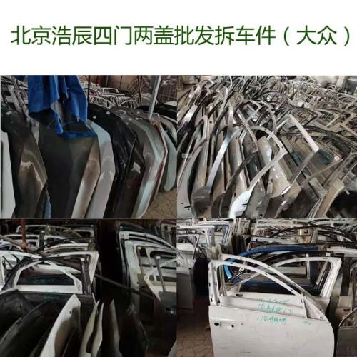 北京浩辰四门两盖批发零售