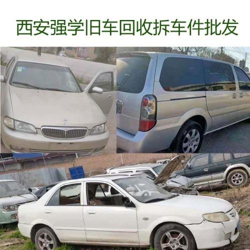 西安强学旧车回收拆车件批发