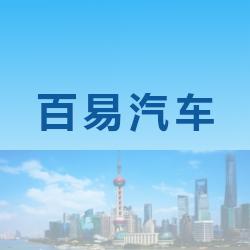 上海百易汽车配件有限公司
